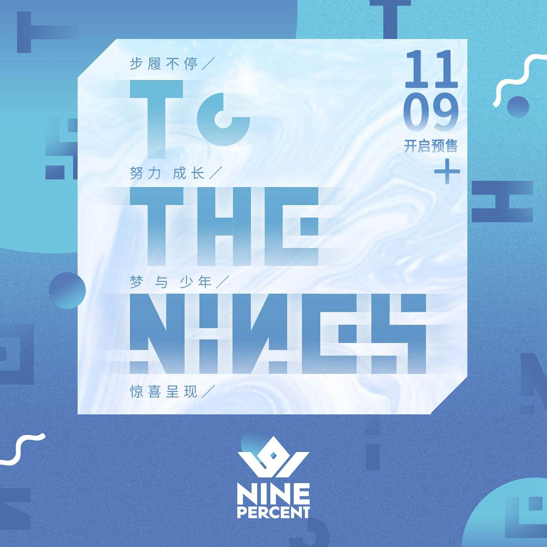 《To The Nines》告白粉丝.jpg