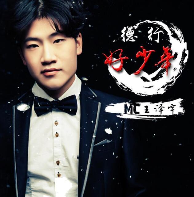 MC王泽宇.jpg