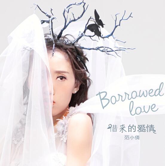 范小倩新歌《借来的爱情》.jpg