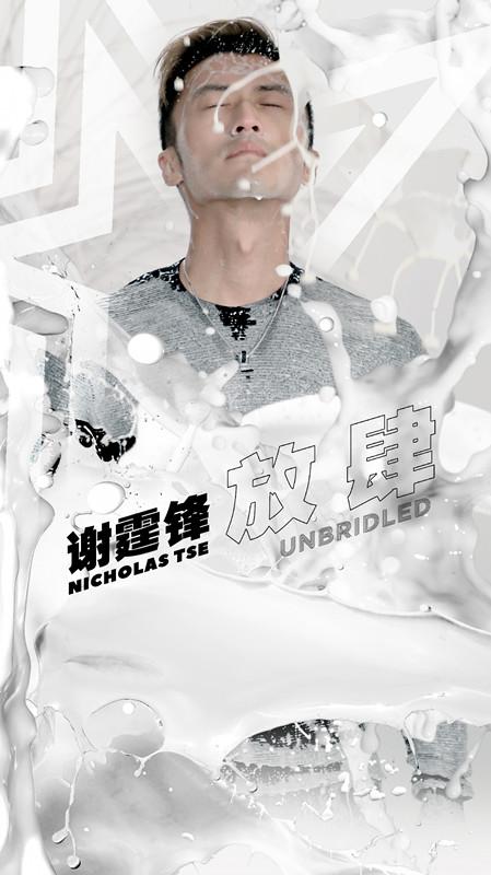谢霆锋全新国语单曲《放肆》.jpg