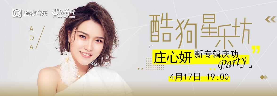 庄心妍新专辑《多么舍不得》7.jpg