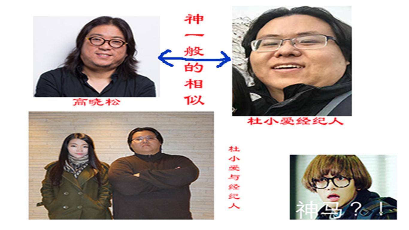 明星经纪人又火了!网曝高晓松做花臂杜小爱经纪人!.jpg