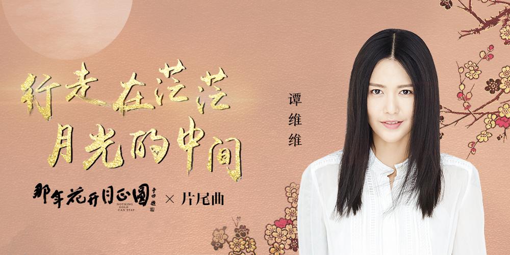 《那年花开月正圆》片尾曲MV上线 谭维维温情献声