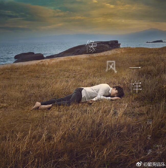 薛之谦新单曲《像风一样》.jpg