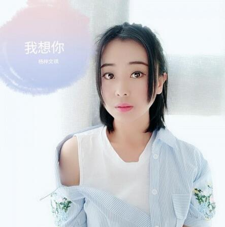 杨梓文祺2.jpg