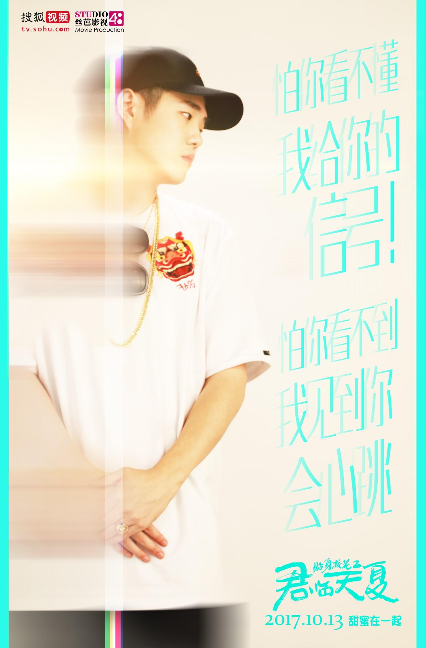 SNH48张语格携手嘻哈少年辉子别样开唱 引领甜美嘻哈风