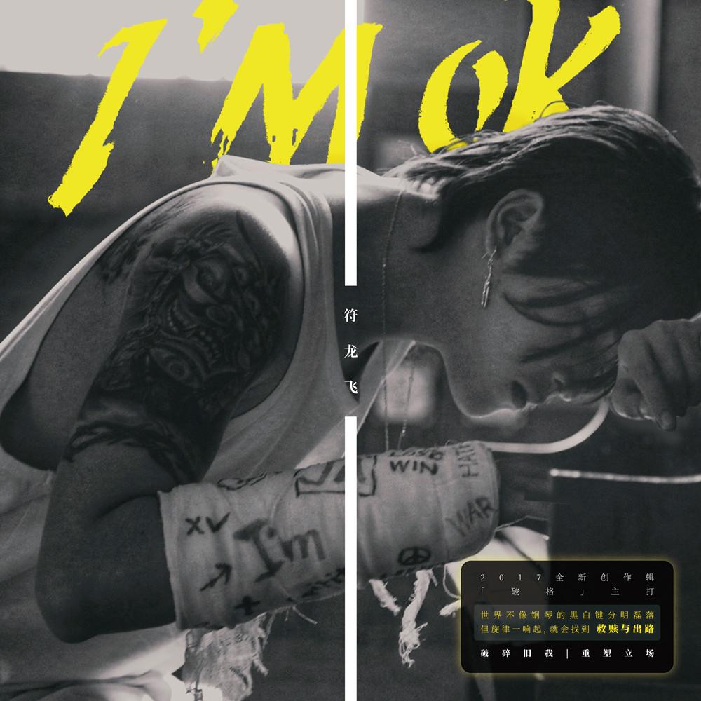 符龙飞《I'M OK》歌曲封面图.jpg