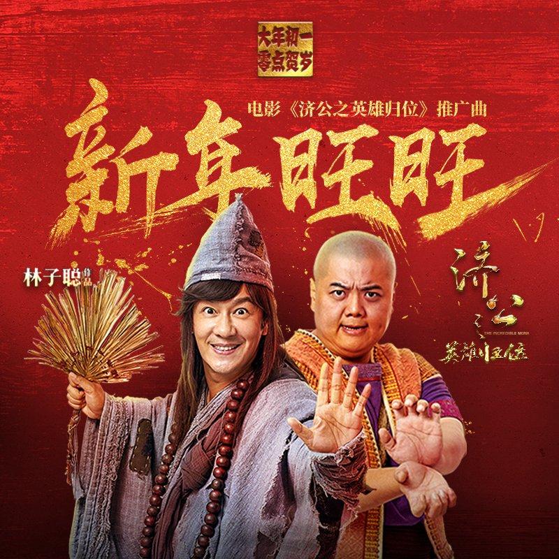 《济公之英雄归位》电影推广曲《新年旺旺》单曲封面.jpg