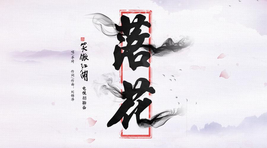 电视剧《新笑傲江湖》插曲《落花》封面.jpg
