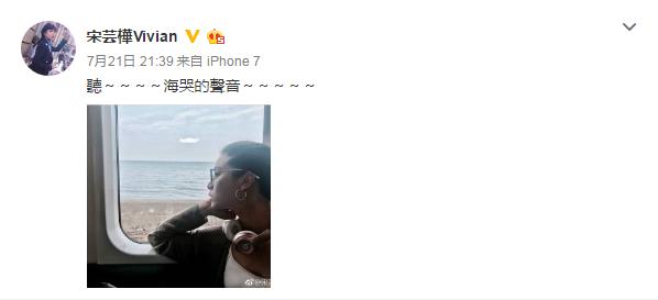 宋芸桦 微博截图.png