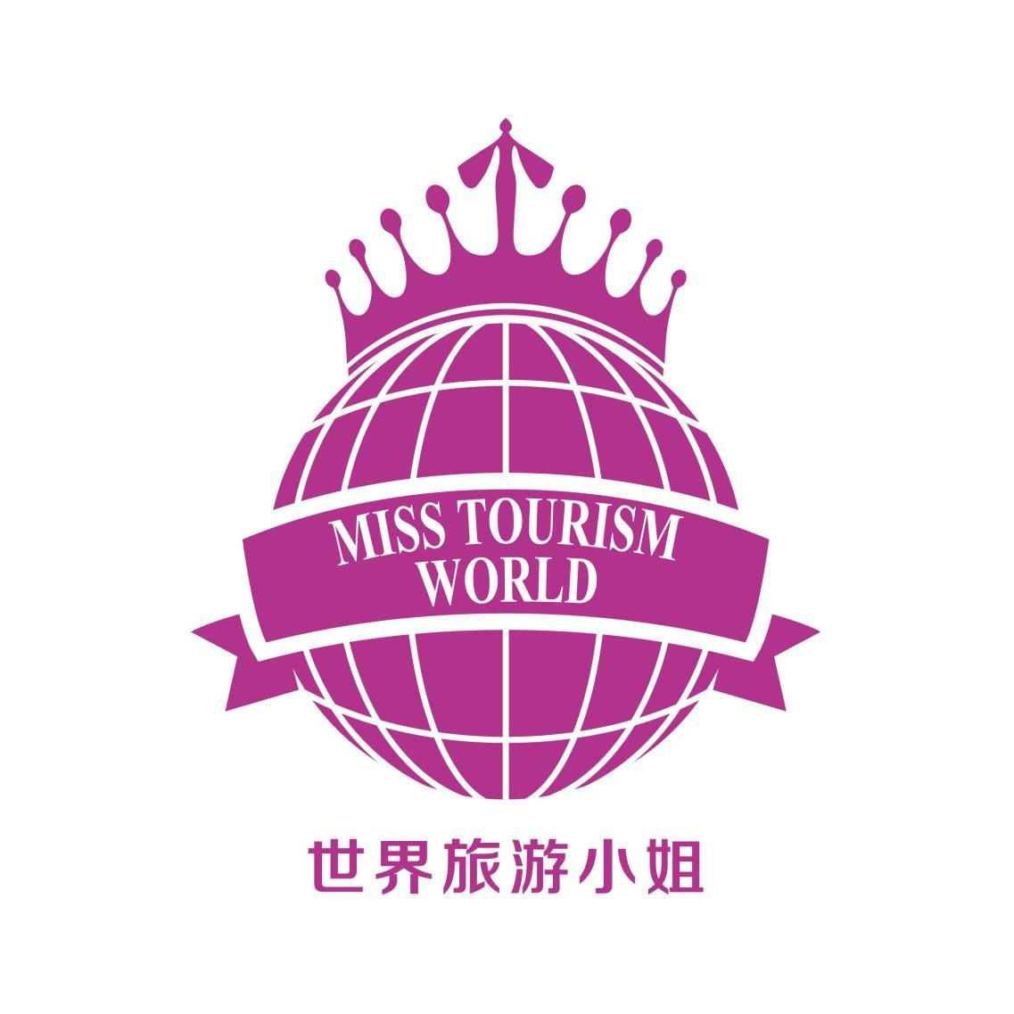 2017世界旅游小姐.jpg
