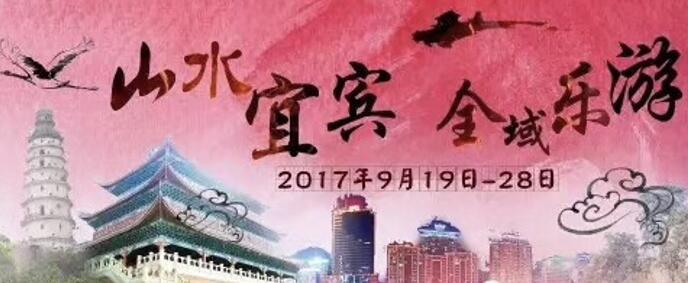 河南三佳丽出征兴文石海2017世界旅游小姐中国总决赛