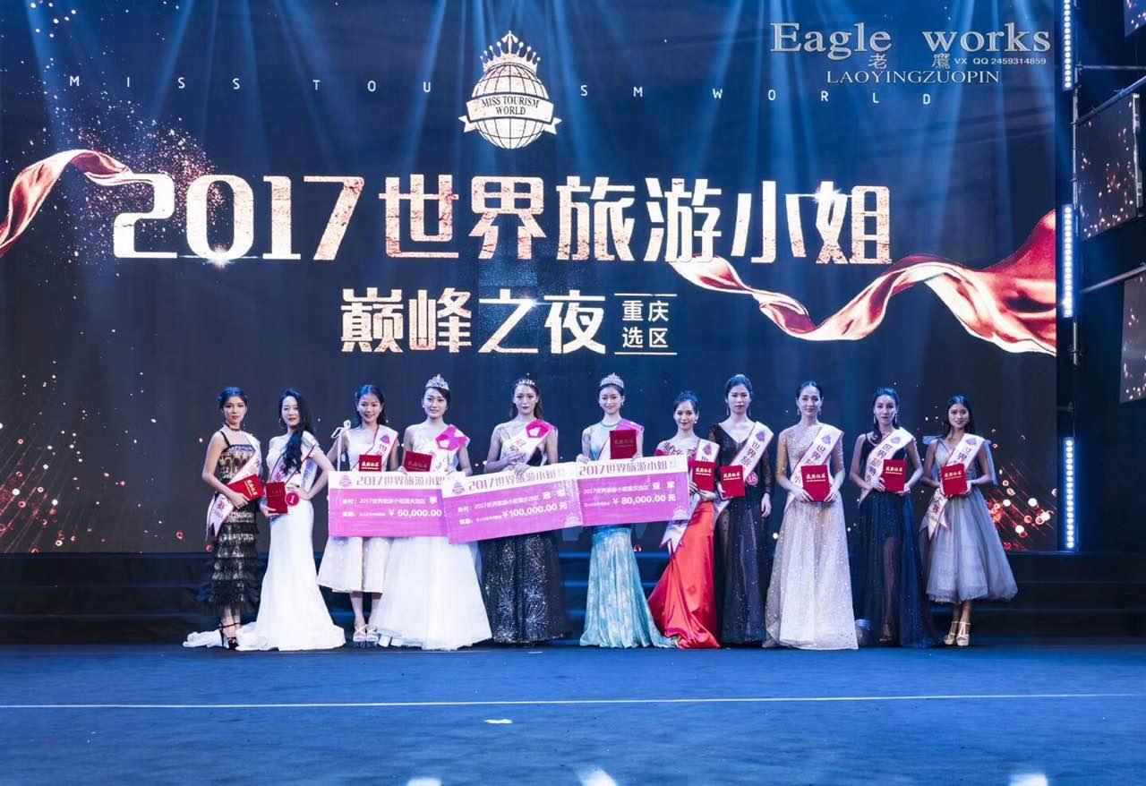 2017世界旅游小姐重庆选区总决赛圆满落幕
