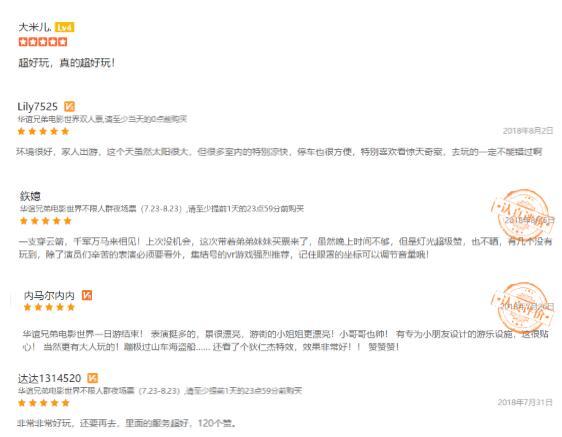 各大点评网站游客评价截图.jpg