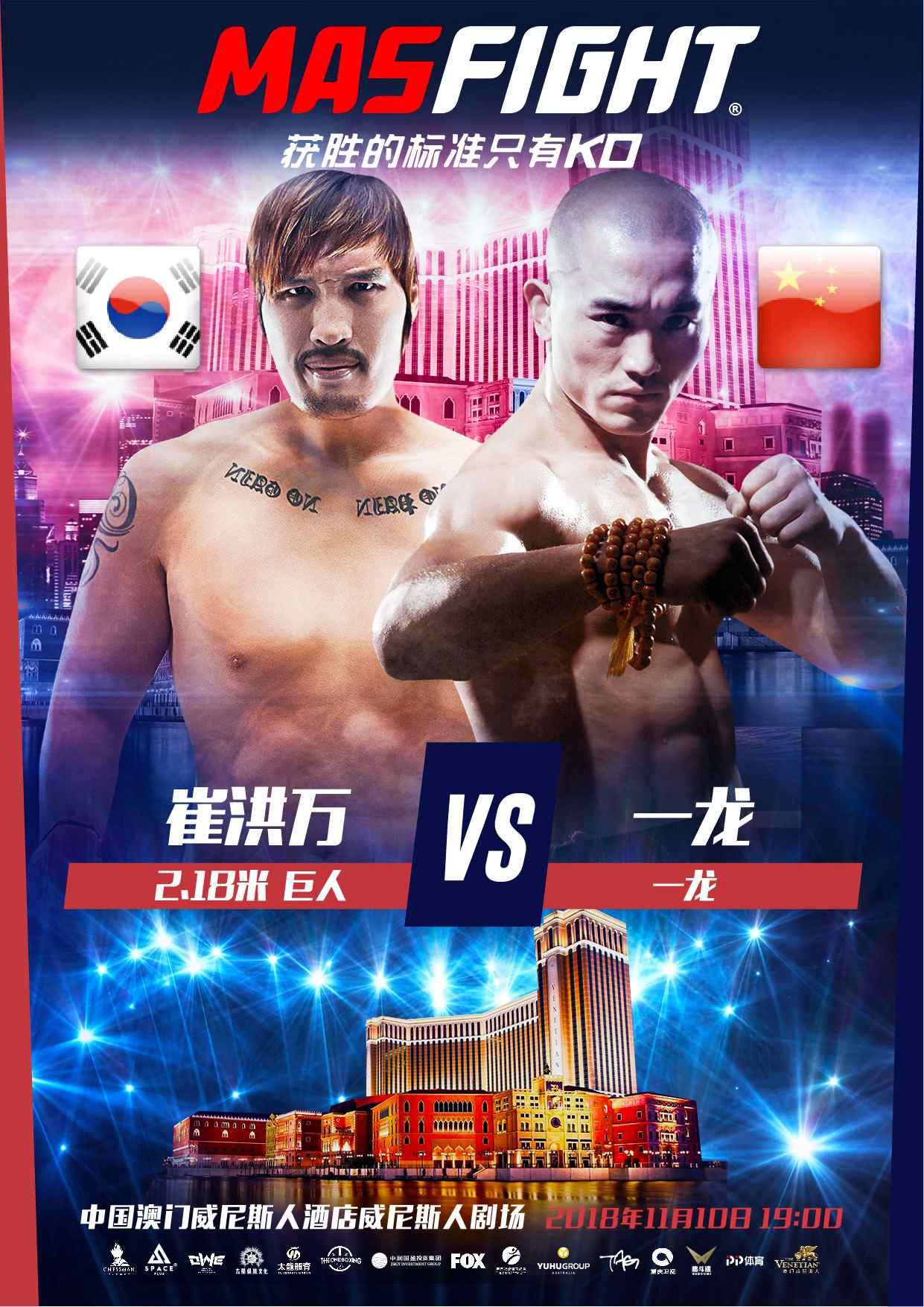 MASFIGHT搏击大赛发布会 (2).jpg