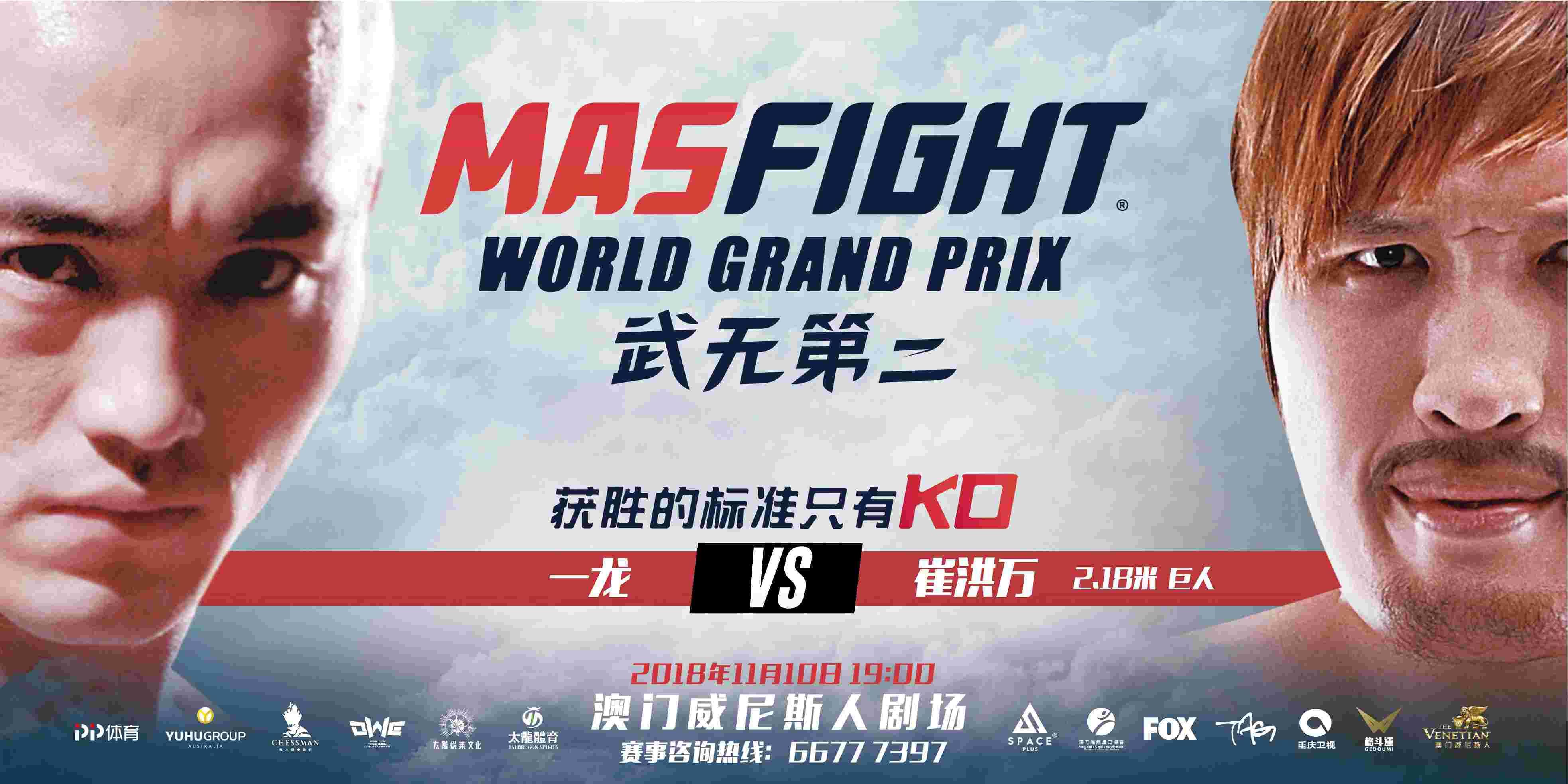 MASFIGHT搏击大赛发布会 (1).jpg