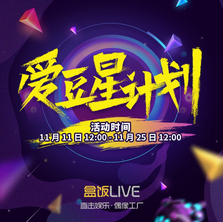 """盒饭Live""""爱豆星计划"""".jpg"""