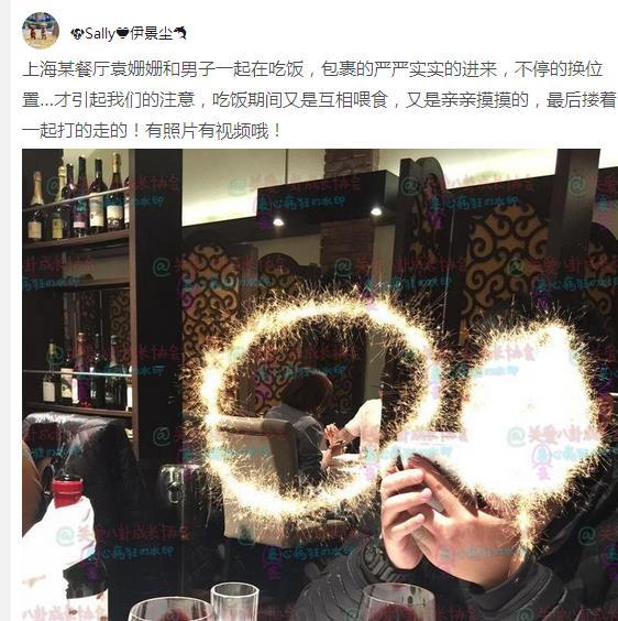 网友爆料袁姗姗新恋情.jpg