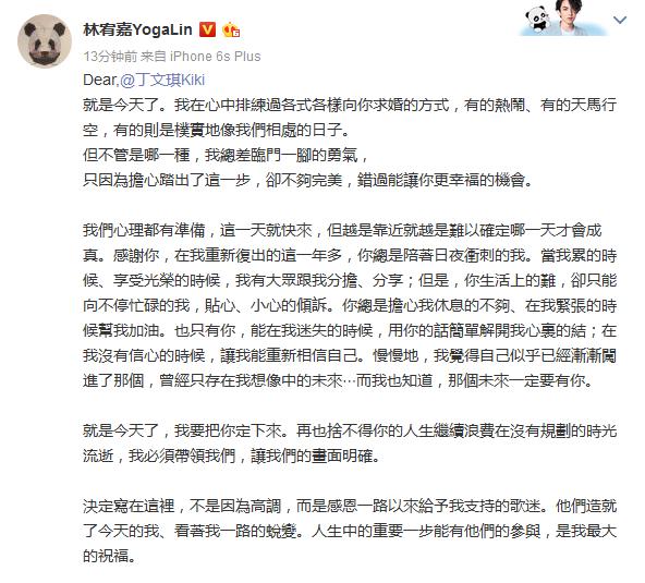 林宥嘉求婚歌手丁文琪.png