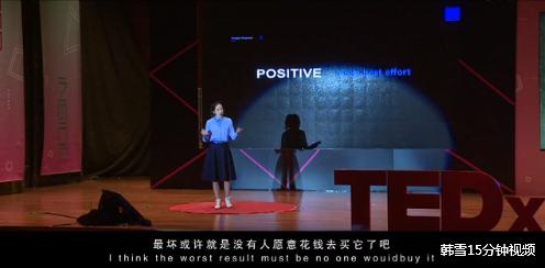 韩雪TED演讲.png