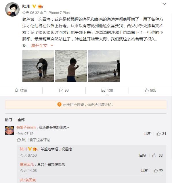 陆川回复网友.png