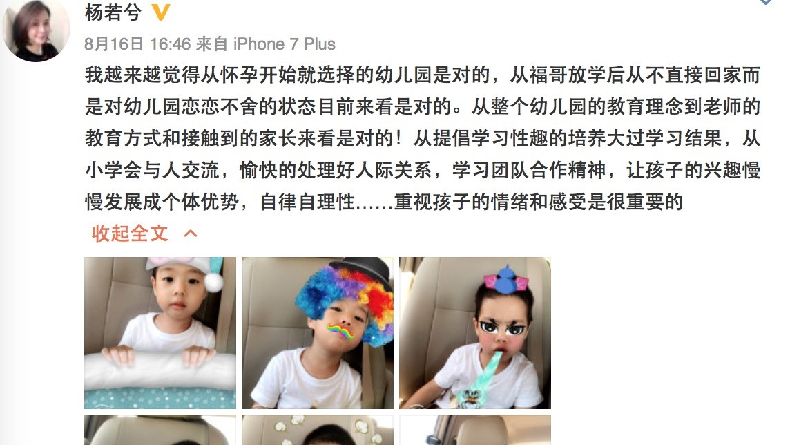 """杨若兮:保护儿童不能沉静,树立""""虎妈""""担当"""