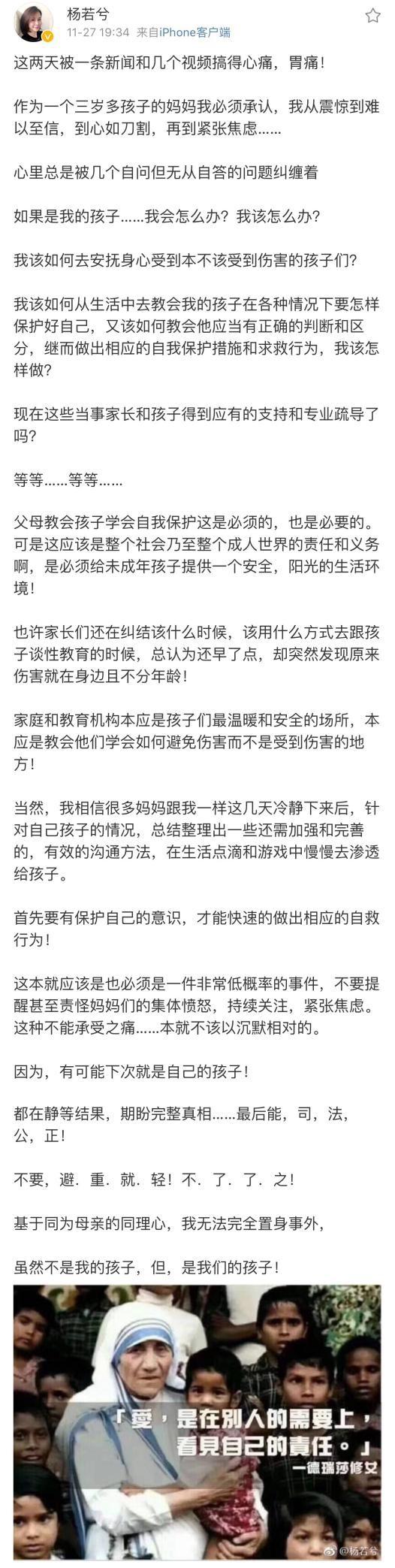 """杨若兮:保护儿童不能沉默,树立""""虎妈""""担当"""