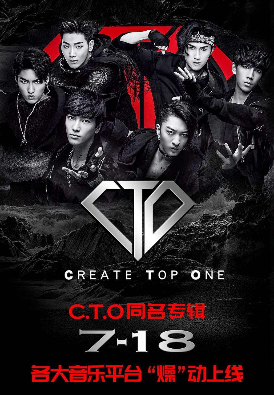 男团组合CTO同名专辑上线.jpg
