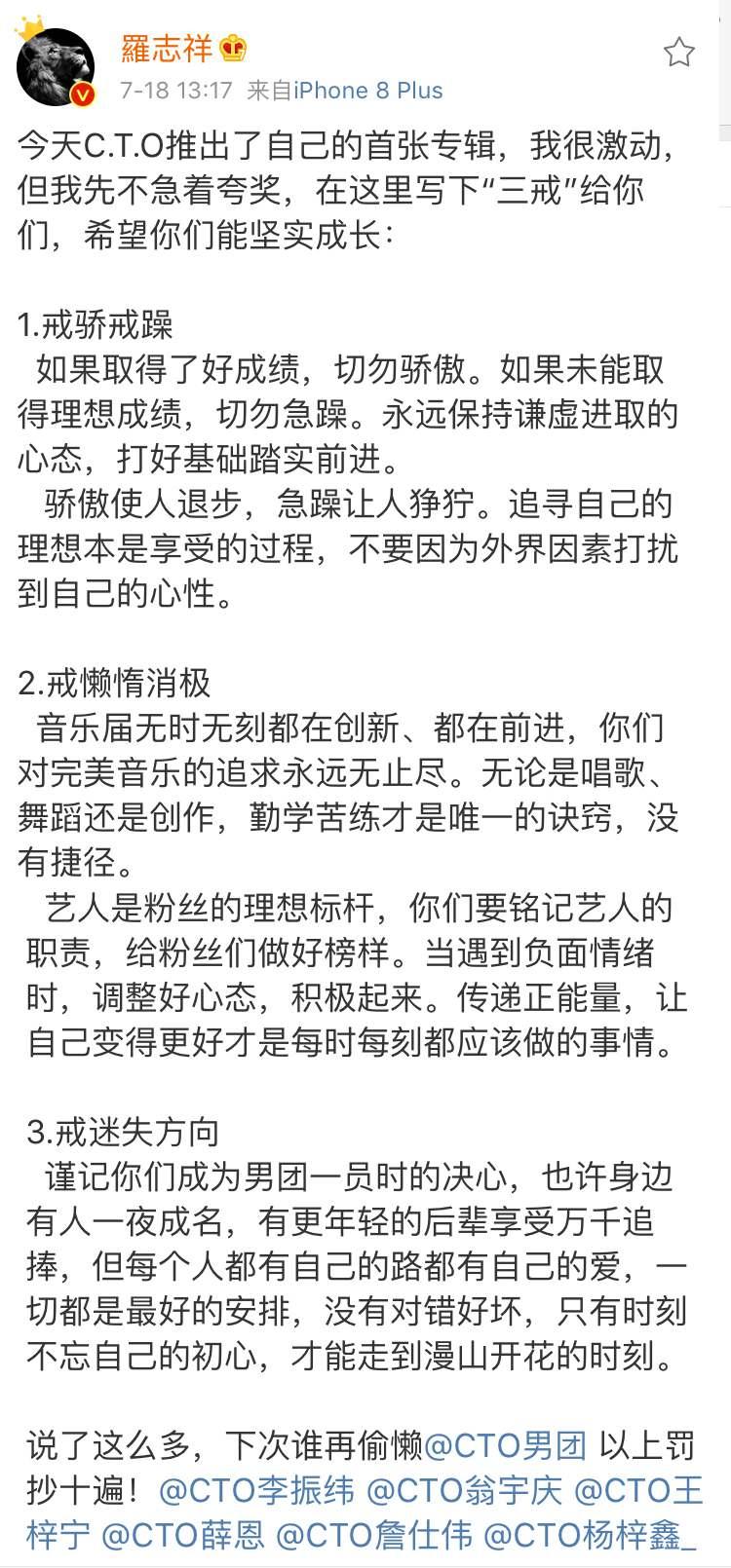 """罗志祥为CTO男团送上""""三戒"""".jpg"""