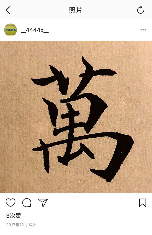 易烊千玺书法.jpg