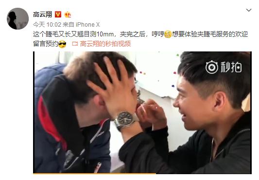 高云翔微博上传了帮外国小哥夹睫毛的片段 (1).jpg