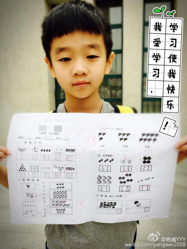 杨阳洋首次考试拿98分.jpg