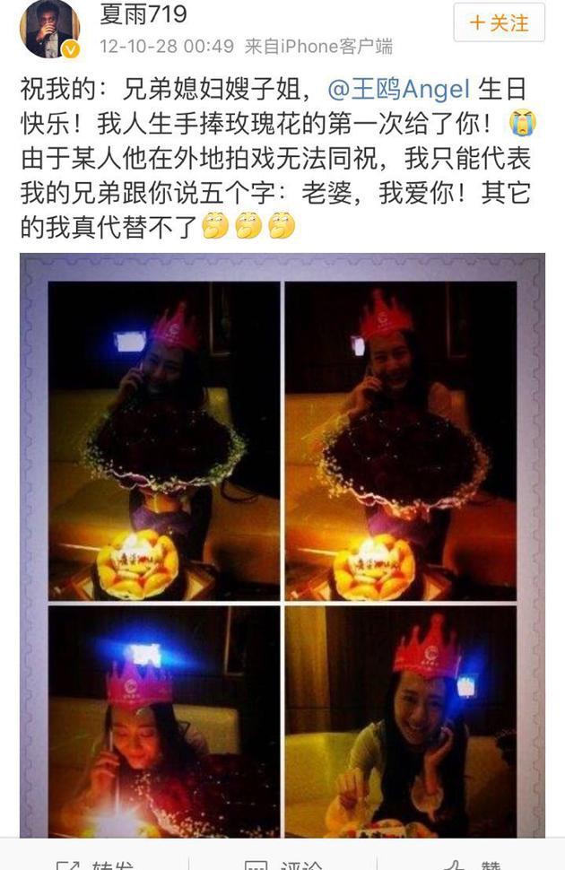 王鸥2012年生日被喊嫂子.jpg