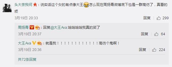 """大王被当成""""高仿"""".jpg"""