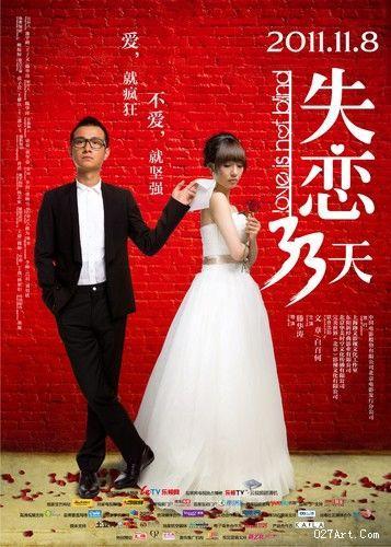 《失恋三十三天》海报.jpg