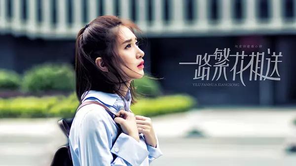 江疏影《一路繁花相送》.jpg
