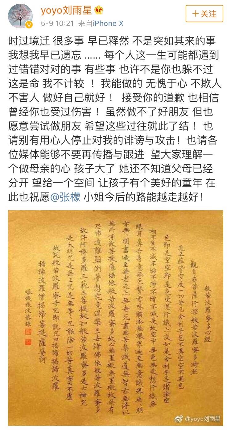 刘雨欣微博回应.jpg