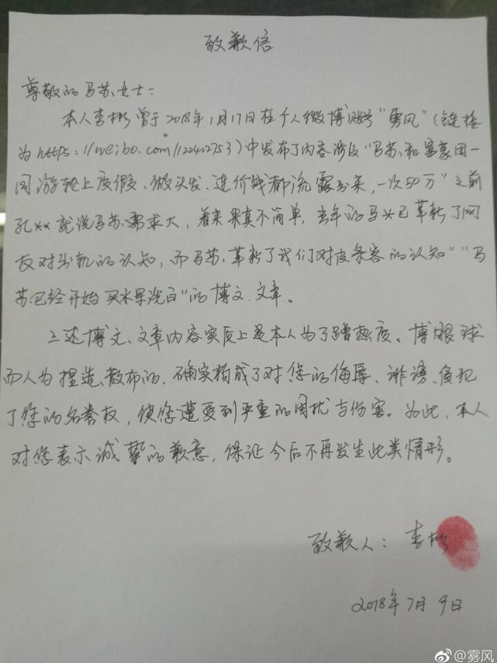 马苏获网络致歉信.jpg