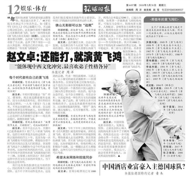 赵文卓接受《环球时报》专访.jpg